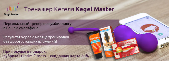 Magic Motion Kegel Master